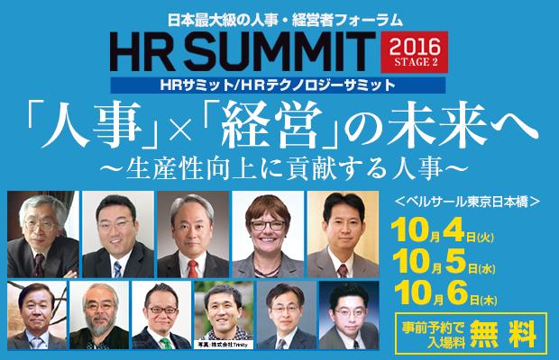 HRsummit2016Stage2-2