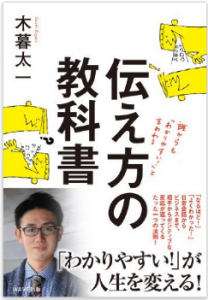tsutaekatanokyoukasyo