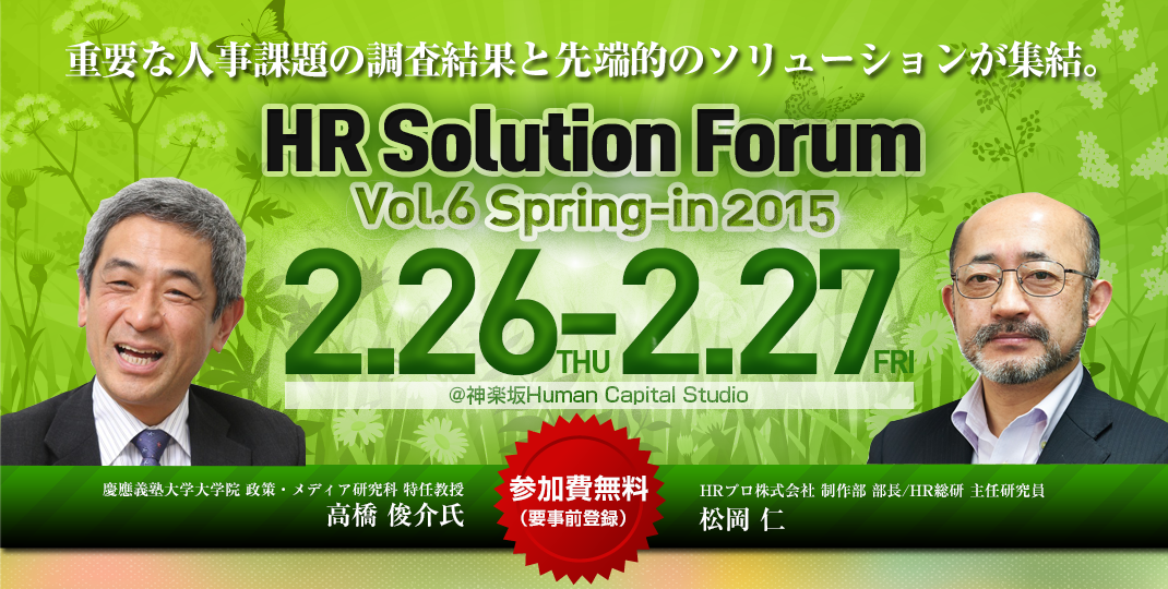 HR SOLUTION FORUM vol.6