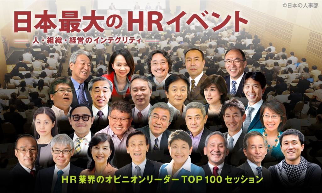HRカンファレンス2015秋