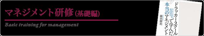 マネジメント研修(基礎編)