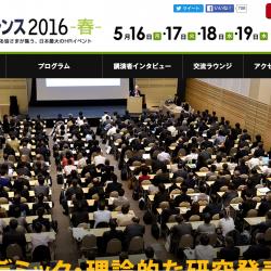 HRカンファレンス2016-春-