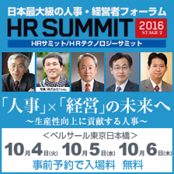 HRsaummit2016stage2-1