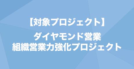 【対象プロジェクト】ダイヤモンド営業 組織営業力強化プロジェクト