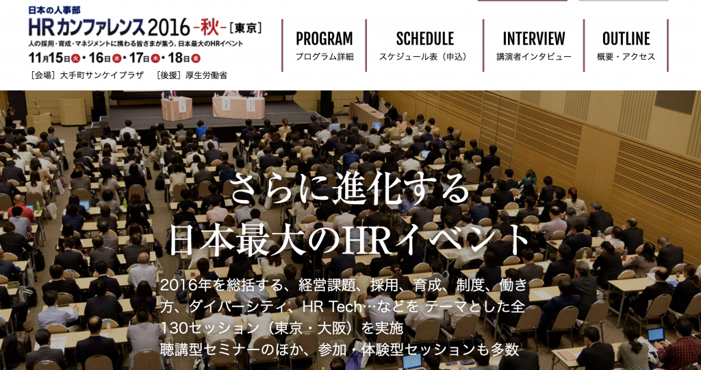 人の採用・育成・マネジメントに携わる皆さまが集う、日本最大のHRイベント 日本の人事部「HRカンファレンス2016-秋-」