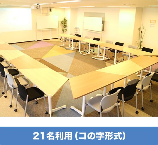 21名利用(コの字形式)