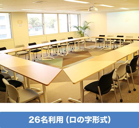 26名利用(コの字形式)
