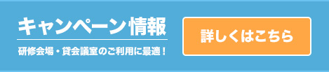 キャンペーン情報 会議室.com